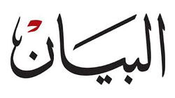 al-bayan-logo