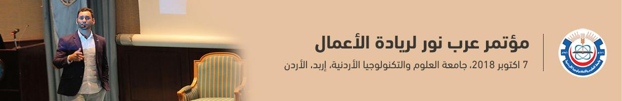 Arab-Nour